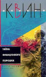 Cover Russian edition, 2005 (The French Powder Mystery & A Study in Terror))