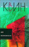 Две возможности - Cover Russian Edition, 2005 (Also contains Ten Days' Wonder)