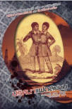 "ปริศนาแฝดสยาม - Cover Thai edition of ""The Siamese Twin Mystery"""
