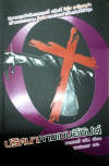 "Cover Thai edition of ""The Egyptian Cross Mystery""... CLICK ON THE COVER TO READ MORE..."