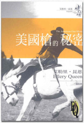 The American Mystery - cover Taiwanese edition, November 20. 2004