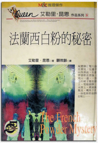 The French Powder Mystery - cover Taiwanese edition, November 1997