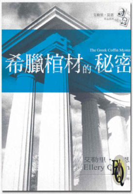 The Greek Coffin Mystery - cover Taiwanese edition, November 20. 2004