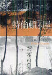 Halfway House - cover Taiwanese edition, March 25. 2004
