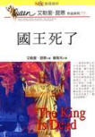 The King is Dead - cover Taiwanese edition, Face Press, April 1997