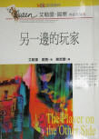 The Player On The Other Side - kaft Taiwanese uitgave, 1990s