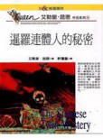 Siamese Twin Mystery - cover Taiwanese edition, January 15. 1995