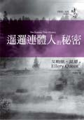 Siamese Twin Mystery - cover Taiwanese edition, December 27. 2004