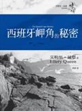 The Spanish Cape Mystery - cover Taiwanese edition, January 20. 2005