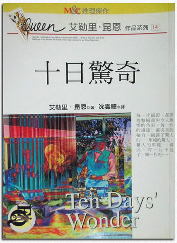 Ten Day's Wonder - cover Taiwanese edition, Face Press, November 8. 2005
