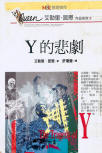 The Tragedy of Y - kaft Taiwanese uitgave, 麥田 (Tarweveld), 1995