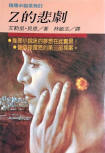 Z的悲劇 - cover Taiwanese edition, Lin Bai Publishing, Mystery Series 61, 1988