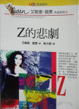 Z的悲劇 - The Tragedy of Z - cover Taiwanees edition, 1995