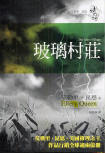 The Glass Village - cover Chinese/Taiwanese edition 2006