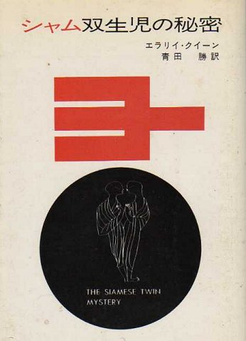 The Siamese Twin Mystery - cover Japanse edition, Hayakawa, June 1978