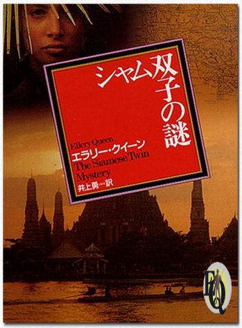 Siamese Twin Mystery - cover Japanese edition, 1999