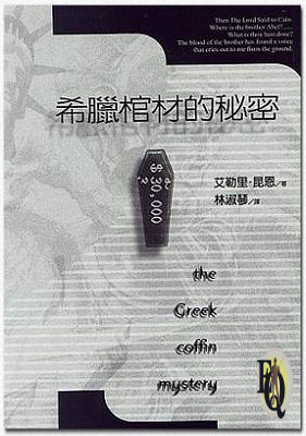 The Greek Coffin Mystery - cover Taiwanese edition
