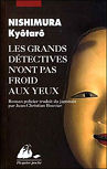 A French version is obtainable called 'Les grands detectives n'ont pas froid aux yeux'