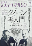 "The July 2019 edition of Hayakawa Mystery Magazine brought a fitting tribute to the writers duo that gave us Ellery Queen. The two cousins Manfred B. Lee and Fred Dannay graced the front page of the magazine that featured the article ""The Reintroduction of Ellery Queen"". ..."